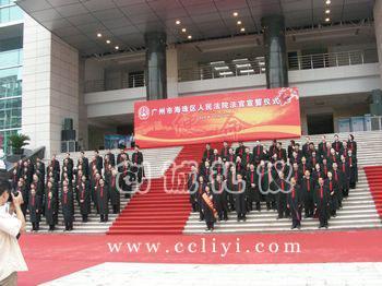 广州市海珠区人民法院法官宣誓仪式